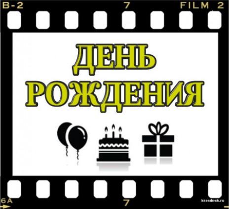 Видеосъёмка День рождения в Челябинске