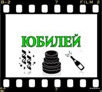 Видеосъемка юбилея в Челябинске