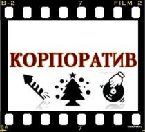 Видеосъёмка Корпоратива в Челябинске