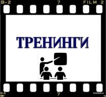 Видеосъёмка Тренинга в Челябинске