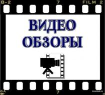 Видео обзоры