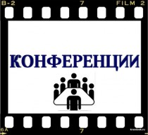 Видеосъемка Конференции в Челябинске
