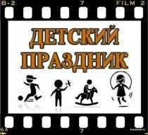 Видеосъёмка Детского праздника в Челябинске