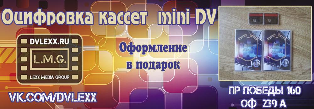 Оцифровка кассет mibi DV в Челябинске