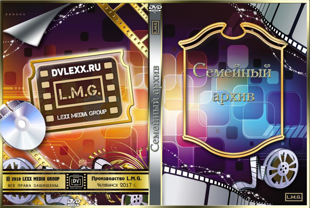 Оцифровка видео кассет в Челябинске