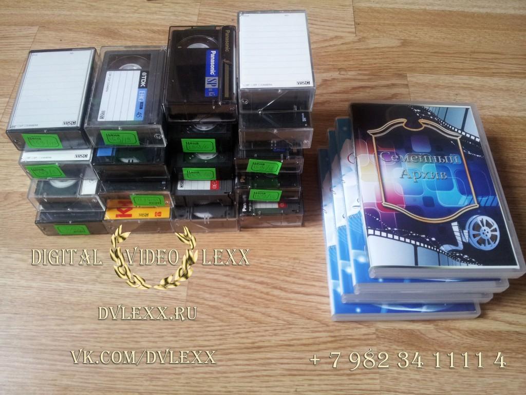 Оцифровка видео кассет 16 мм С-VHS в Челябинске