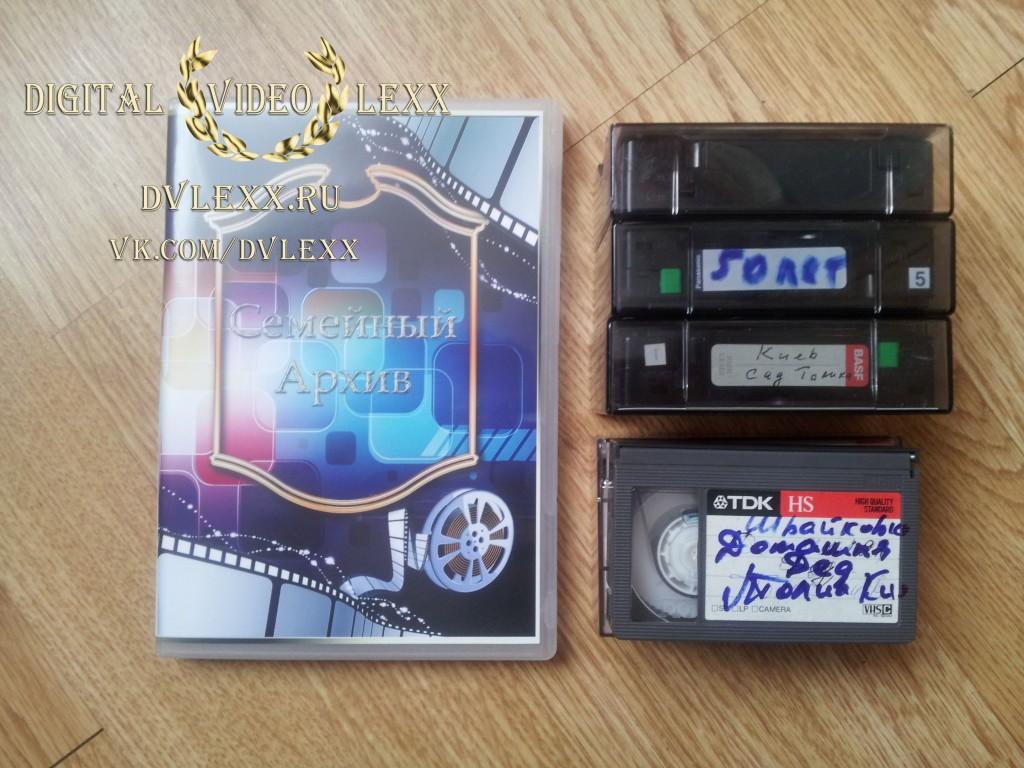 Оцифровка видеокассет 16 мм C-VHS в Челябинске