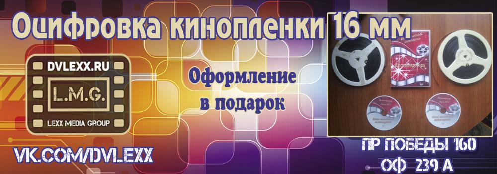 Оцифровка кинопленки 16 мм в Челябинске
