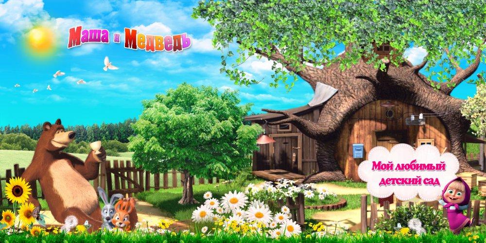выпускной фотоальбом для детского сада маша и медведь в челябинске