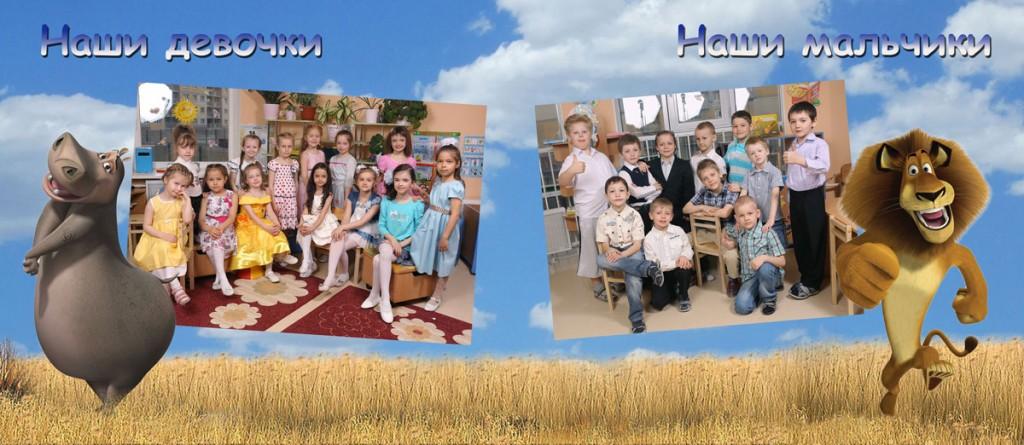 выпускной фотоальбом для детского сада Мадагаскар в челябинске