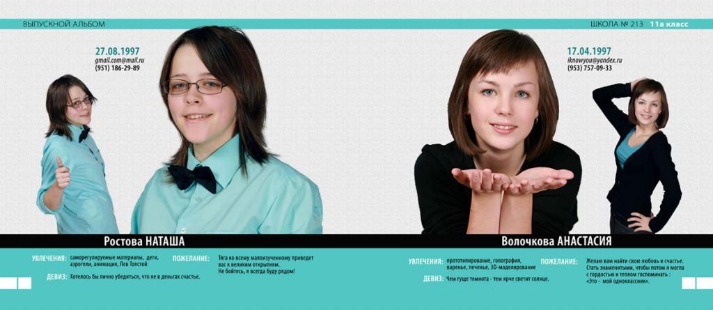 Выпускной  фотоальбом 11 класс в Челябинске (Радуга)