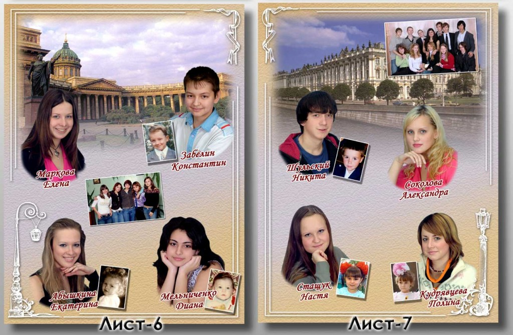 Выпускной фотоальбом для 11 класса в челябинске (вариант 7 для 11кл)