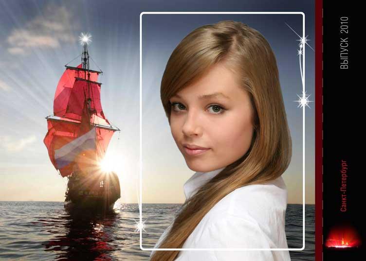 Выпускной фотоальбом для выпускника 11 класса в челябинске (АЛЫЕ ПАРУСА 2)