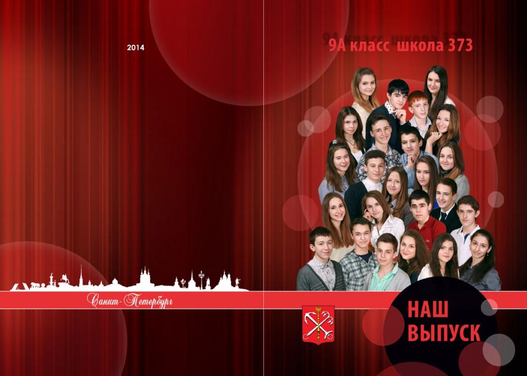 выпускной фотоальбом для 9 класса в челябинске