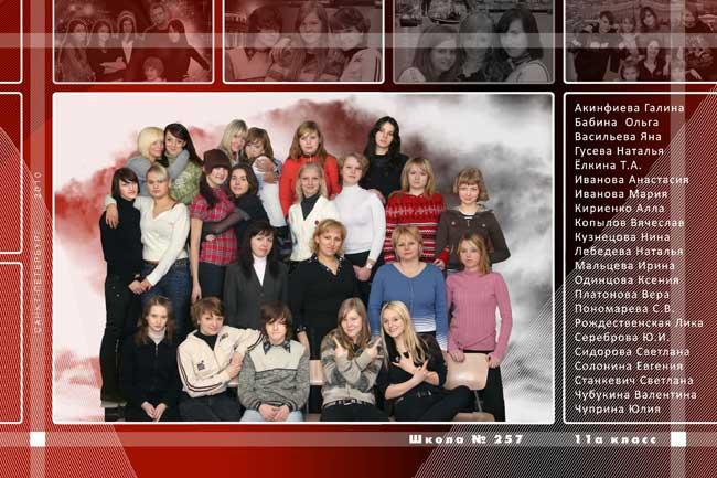 Фотоальбом выпускник 11 класса в Челябинске (КРАСНЫЙ КВАДРАТ)