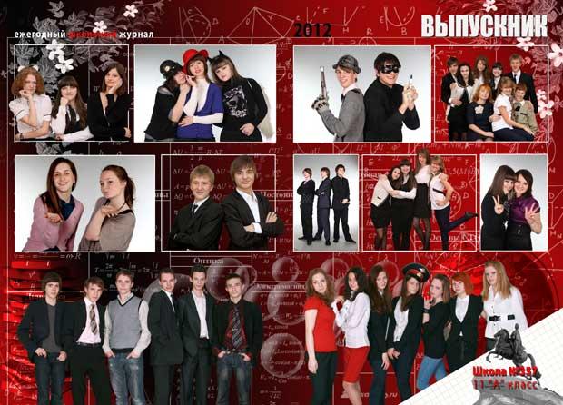 Выпускной фотоальбом для выпускника 11 класса в челябинске (Фотожурнал ВЫПУСКНИК)