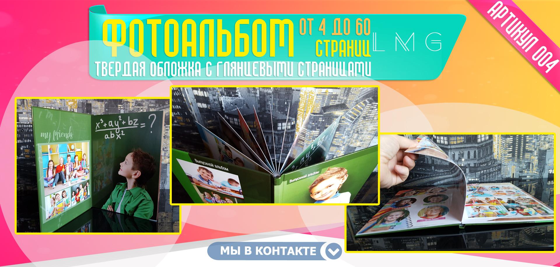 Выпускной фотоальбом в Челябинске для выпускников 4 класса