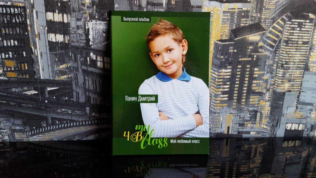 Выпускной фотоальбом Папка планшет в Челябинске для школьников и выпускников 4 класса