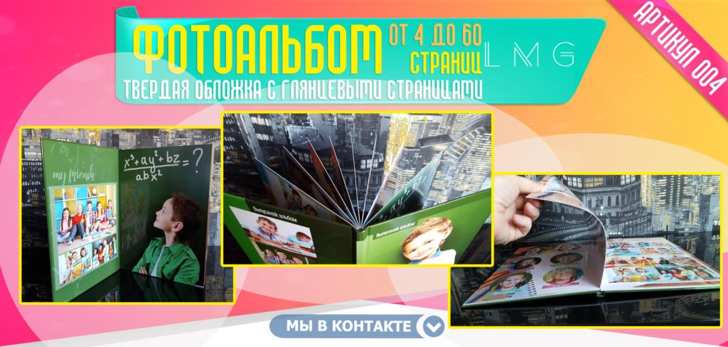 Выпускной фотоальбом в Челябинске для выпускников 9 класса