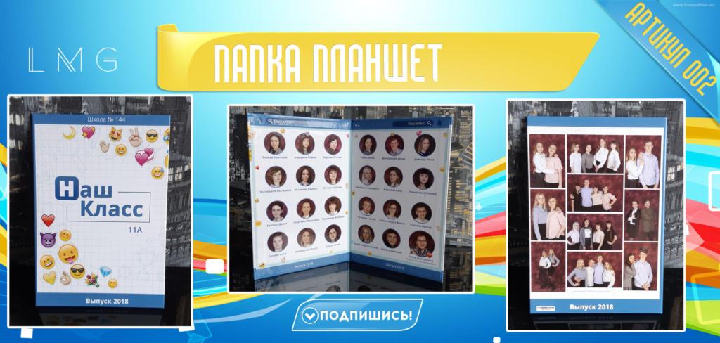 Выпускной фотоальбом Папка планшет в Челябинске для выпускников