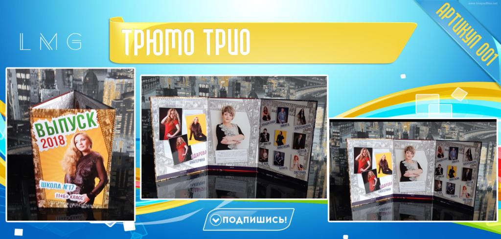 Выпускной Фотоальбом Трюмо трио в Челябинске для выпускников 9 класса