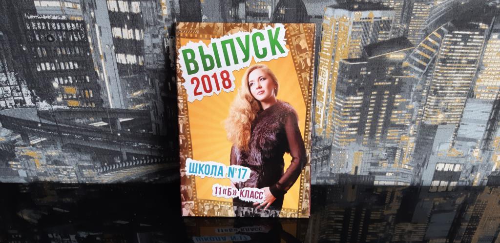 Выпускной Фотоальбом Трюмо трио в Челябинске для выпускников 11 класса