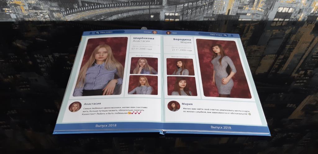 Выпускной фотоальбом в Челябинске для выпускников 11 класса