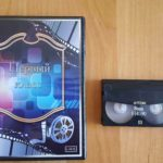 Оцифровка видеокассет video 8 / HI-8 / Digital-8 в Челябинске