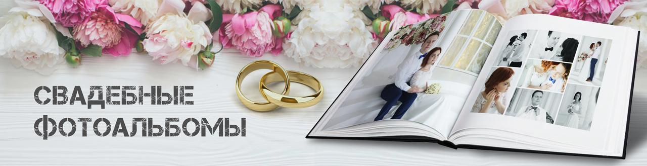 свадебный фотоальбом баннер