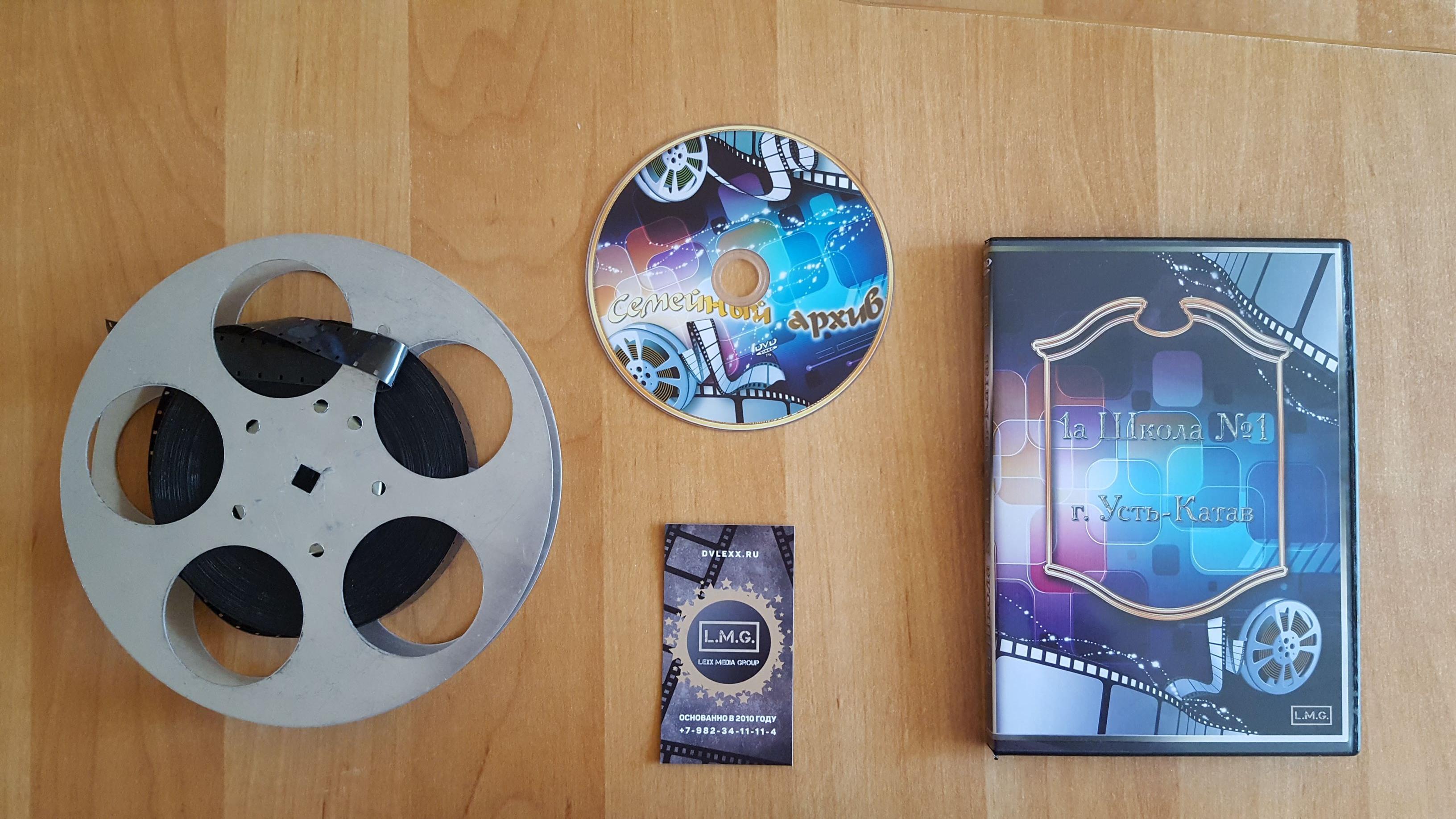 Оцифровка кинопленок 16 мм в Челябинске